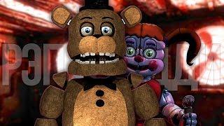 ТИК ТАК РЭП ФРЕДДИ 5 Ночей С Фредди СЕСТРИНСКАЯ ЛОКАЦИЯ ПЕСНЯ Five Nights At Freddy s