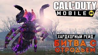 Call of Duty: Mobile - Режим Зомби. Хардкорный рейд. Битва с Боссом (ios) #5