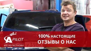 Виктор о ремонте своей Toyota - отзыв о техцентре