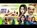 Watta Satta | Akram Nizami | TP Comedy