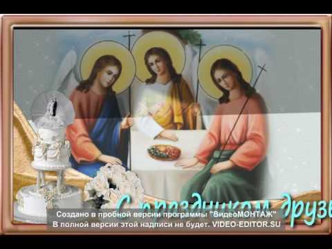 Видео открытка ПОЗДРАВЛЯЮ С СВЯТОЙ ТРОИЦЕЙ! Бог Отец, Бог Сын и Бог Дух !