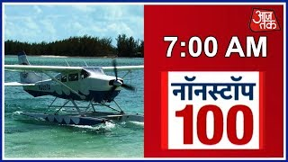 Non Stop 100: PM Modi To Fly In Sea Plane From Sabarmati Today