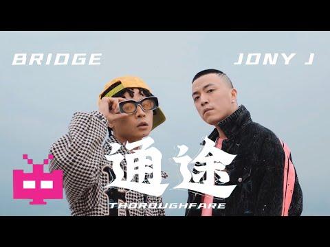 Download 2021 新合作!布瑞吉  BRIDGE ❌   Jony-J : 🚅  通途(Official Music Video)