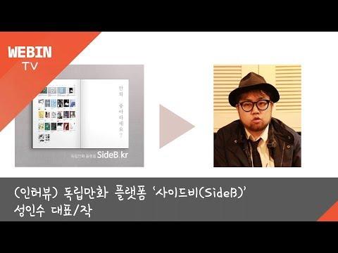 인터뷰) 독립만화 플랫폼 '사이드비(SideB)' 성인수 대표/작가