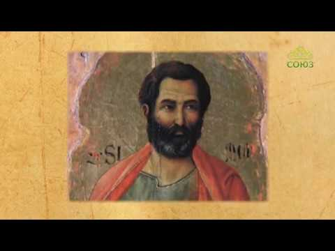 Церковный календарь. 23 мая 2019. Апостол Симон Зилот ...