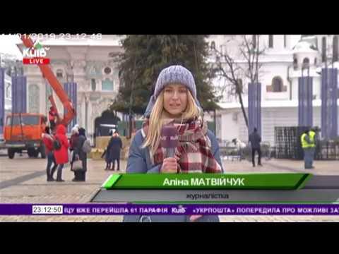 Телеканал Київ: 14.01.19 Столичні телевізійні новини 23.00