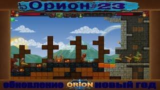 игра вконтакте 'Орион' #23 [новый год]