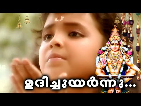 ഉദിച്ചുയർന്നു | Ayyappa Devotional Songs Malayalam | Hindu Devotional Songs Malayalam