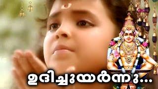 ഉദിച്ചുയർന്നു | Ayyappa Devotional Songs Malayalam | Hindu Devotional Songs Malayalam