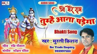New Bhakti Song 2021ओ मेरे राम तुम्हें आना पड़ेगा Singer Murli Kishan Oh Mere Ram Tumhen