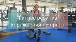 3 упражнения на пресс с резинкой