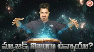 IS MAGIC REAL? | MAGIC Mystery Revealed In Telugu | Unknown Facts | Vikram Aditya Videos | EP#52