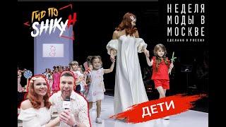 Смотреть видео Неделя Моды в Москве |  Детская Мода | Moscow Fashion Week | Гид по Шику 0+ онлайн