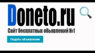 Подать бесплатное объявление beslan.doneto.ru(, 2016-02-08T09:40:20.000Z)