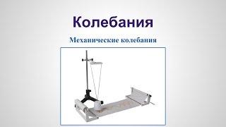 Колебания - Свободные незатухающие механические колебания v1