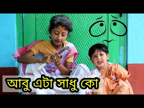 new year telsura video, telsura c comedy video,assamese funny video