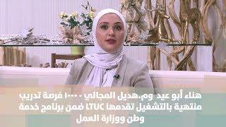 هناء أبو عيد  وم.هديل المجالي - 1000 فرصة تدريب منتهية بالتشغيل تقدمها LTUC -