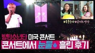 [한글자막] 방탄소년단 오클랜드 콘서트 후기! 콘서트에서 눈물 두 번 흘린 썰