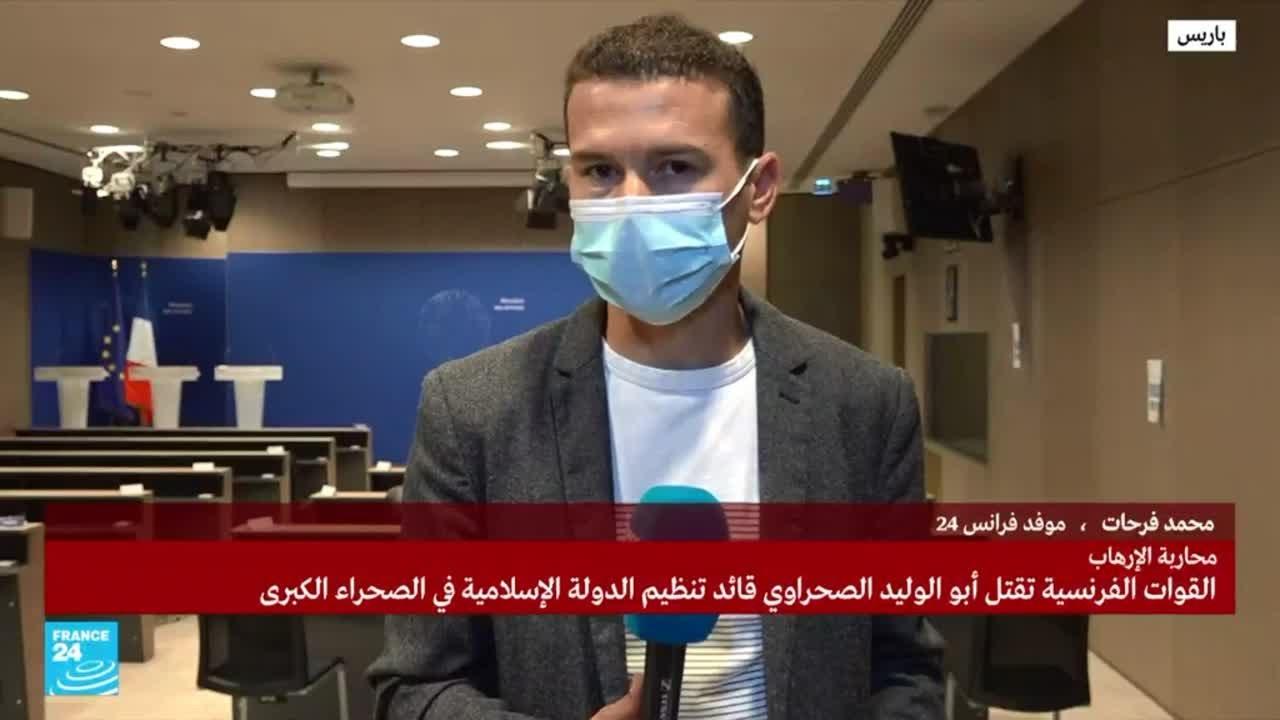 وزيرة الجيوش الفرنسية تؤكد خبر مقتل زعيم تنظيم  -الدولة الإسلامية- في الصحراء الكبرى  - 22:55-2021 / 9 / 16