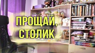ВЫКИНУЛА СТОЛ и КУПИЛА НОВЫЙ/ МНОГО УБОРКИ