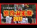 【散策物語】 皆月山王祭 2017 ~石川県輪島市~ の動画、YouTube動画。