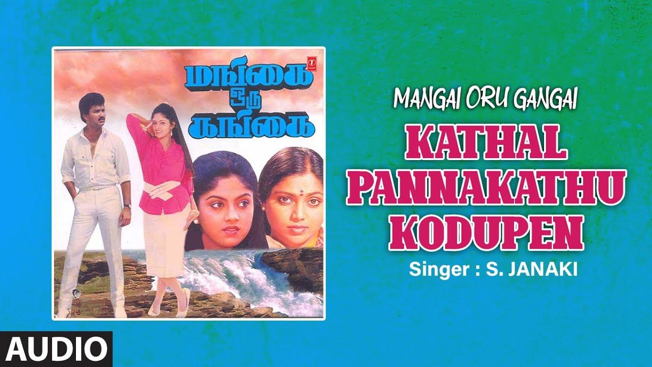 Kathal Pannakathu Kodupen Audio Song   Tamil Movie Mangai Oru Gangai   Suresh   Laxmikant-Pyarelal