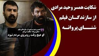 شکایت همسر وحید مرادی از سازندگان فیلم سینمائی شنای پروانه