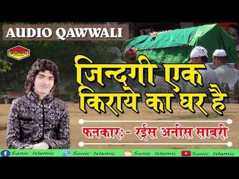 Zindagi Ek Kiraye Ka Ghar Hai | Rais Anis Sabri | Qawwali | New Qawwali 2019 | Sonic Qawwali