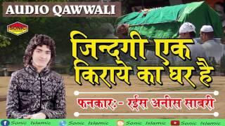 Zindagi Ek Kiraye Ka Ghar | Rais Anis Sabri | Hit Qawwali | Latest Qawwali 2017 | Popular Qawwali