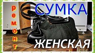 █ Handbag СУМКА ЖЕНСКАЯ  Ремонт Сумки. Модная дамская сумочка.