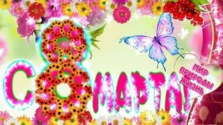 С 8 марта поздравляю С праздником весны сказочное очень красивое музыкальное поздравление 2020