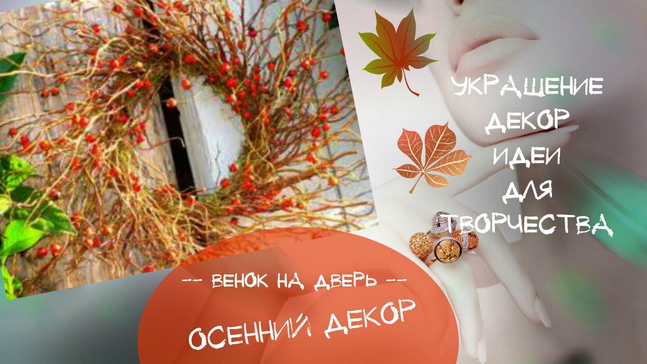 Украшение на осень своими руками фото 114