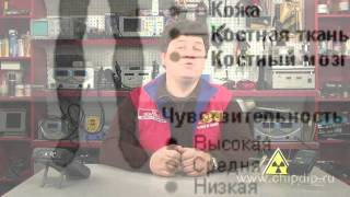 видео Защита от ионизирующего излучения