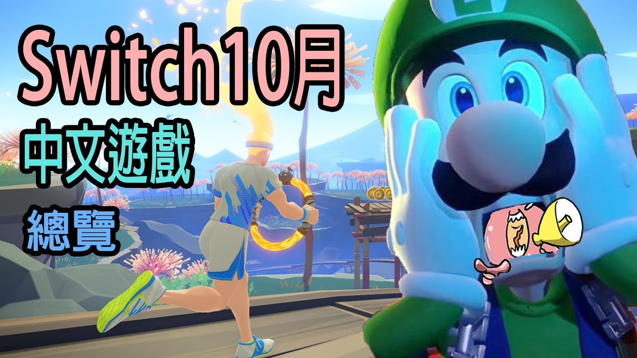 switch 中文 版 遊戲