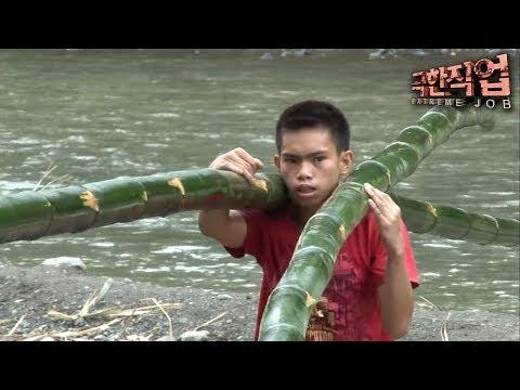 [극한직업/Extreme JOB] 필리핀 대나무 작업공 제1부