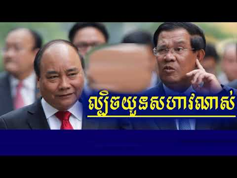 Cambodia News Today RFI Radio France International Khmer Morning Friday 08/18/2017