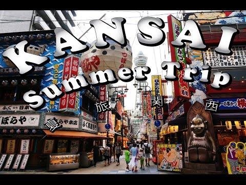 Kansai Summer Trip ~ 夏旅関西