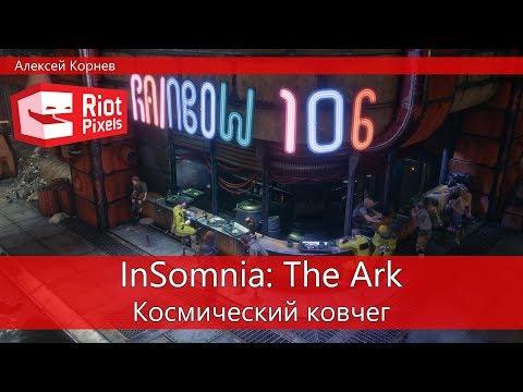 InSomnia: The Ark. Новый постапокалипсис от российских разработчиков