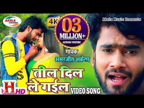 तील दिल ले गईल-Amarjeet Akela -Romantic Song Jan Galiya Ke Tohara Tilwa Dilwa Kaile Ba Pagal