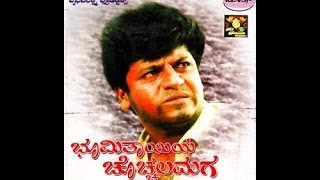 Full Kannada Movie 1998 | Bhoomi Thayiya Chochchala Maga | Shivrajkumar, Shilpa, Ramesh Aravind.