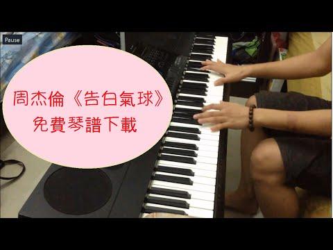 周杰倫《告白氣球》 簡易 鋼琴 cover (附免費琴譜)