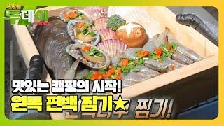 맛있는 캠핑의 시작! 원목 편백 찜기★ㅣ생방송 투데이(…