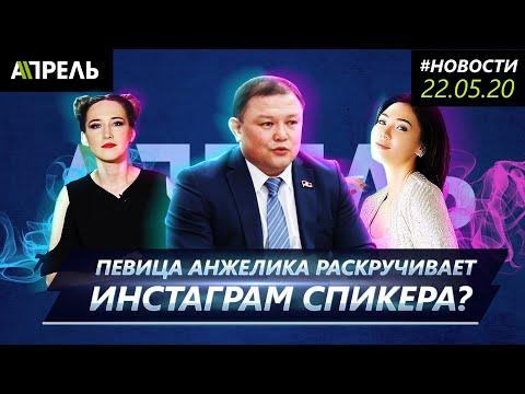 Певица АНЖЕЛИКА РАСКРУЧИВАЕТ ИНСТАГРАМ ДАСТАНА ЖУМАБЕКОВА? \\ Новости 22.05.2020