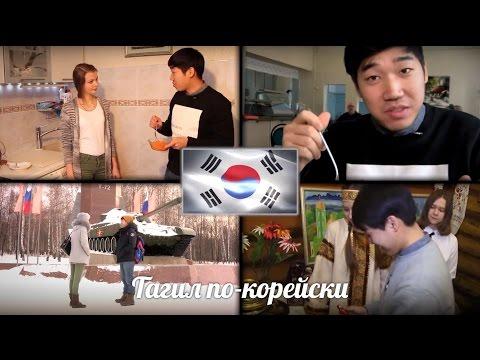 познакомилась кореец