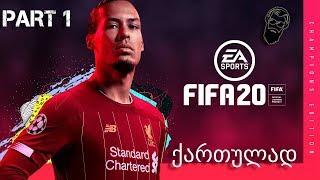 FIFA 20 ULTIMATE TEAM ნაწილი 1 დასაწყისი