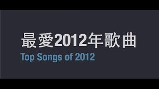 最愛2012年歌曲 Top Songs of 2012 [完全版 Complete]