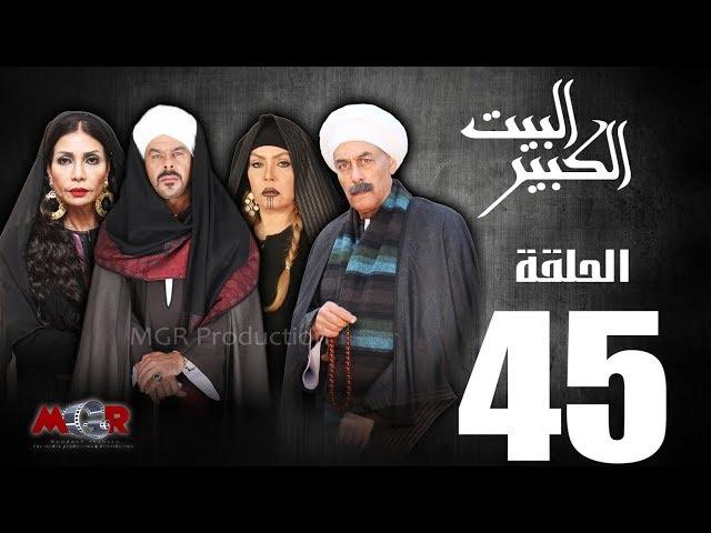 الحلقة الخامسة والاربعون 45  - مسلسل البيت الكبير|Episode 45 -Al-Beet Al-Kebeer
