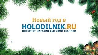 новый год в ХОЛОДИЛЬНИК.РУ
