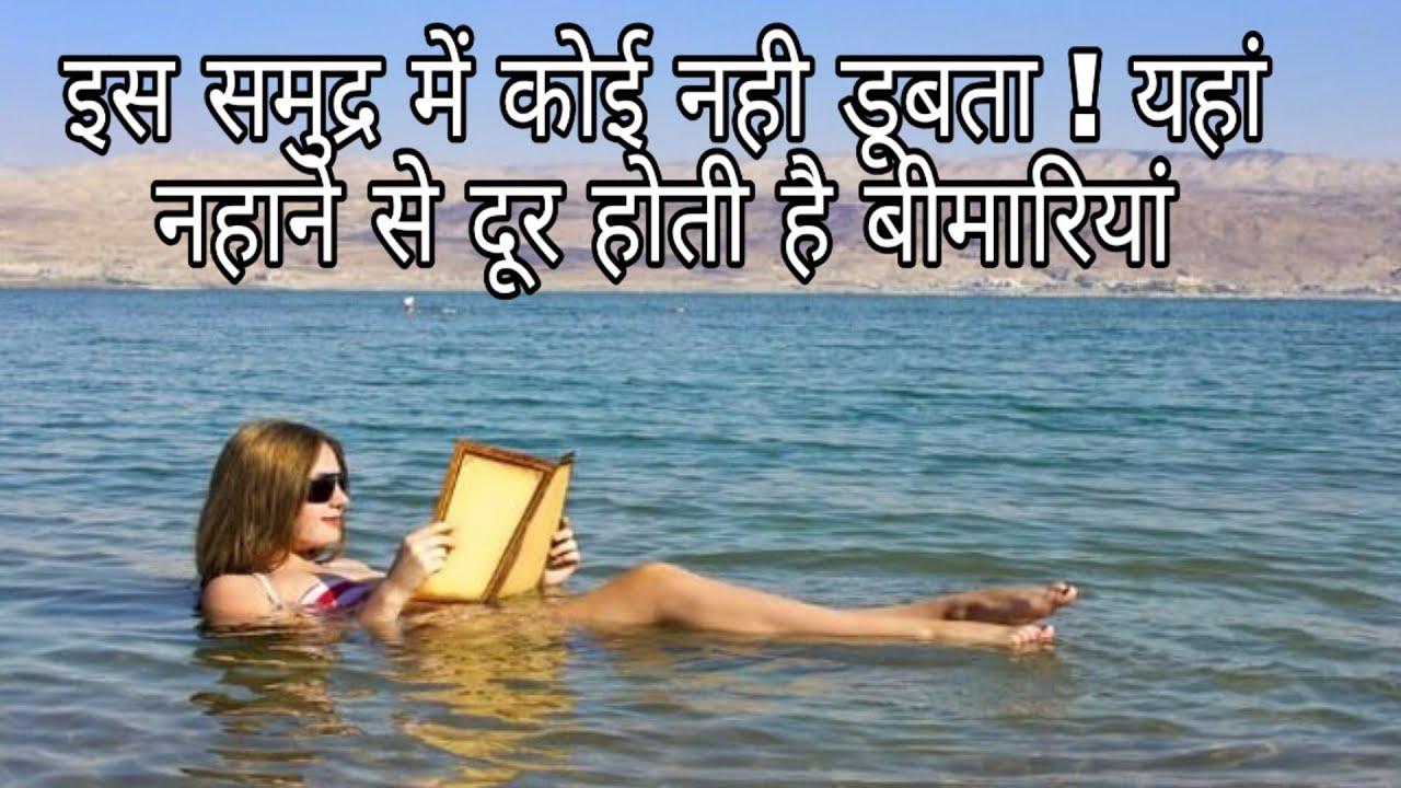इस समुद्र में कोई नही डूबता ! यहां नहाने से दूर होती है बीमारियां
