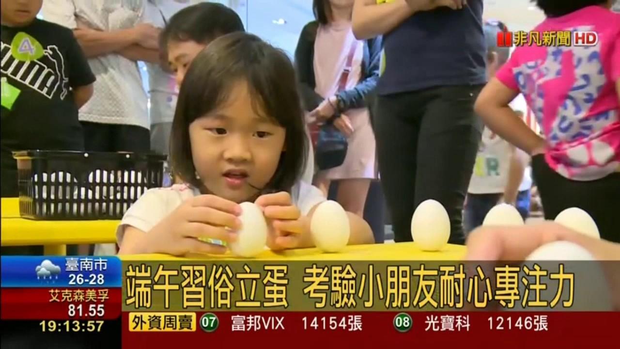 端午節連假活動多 立蛋 香包 親子DIY超嗨 吃喝玩樂選擇多 - YouTube